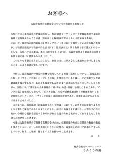 190827_りんくうの湯.jpg